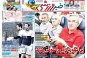 روزنامههای ورزشی 27 خرداد 1398