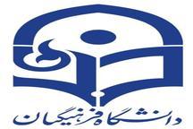 اعلام جزئیات برگزاری مصاحبه تکمیل ظرفیت دانشگاه فرهنگیان