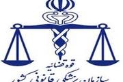 صدور مجوز 209 مورد سقط جنین در آذربایجان غربی