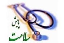 راه اندازی سامانه نرم افزاری مرکز پایش مراقبتهای درمانی در بیمارستانهای استان مازندران
