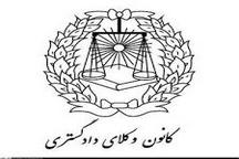 انتخابات هیات مدیره کانون وکلای استان آذربایجان غربی برگزار شد