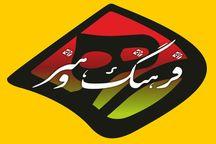 رویدادهای فرهنگی تبریز در هفتهی سوم اسفند