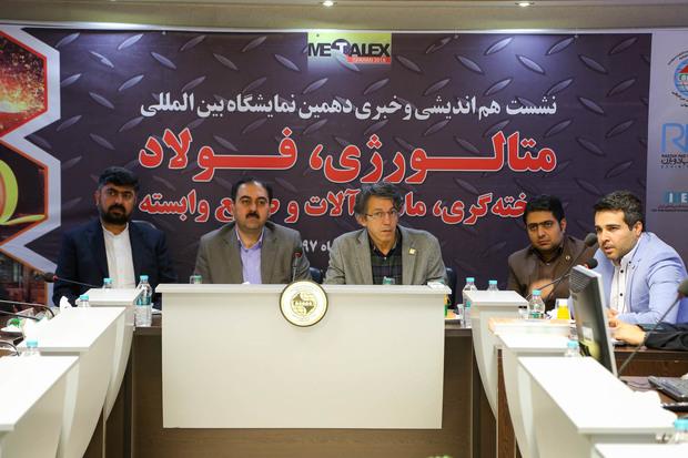 نمایشگاه بین المللی متالورژی و فولاد در اصفهان برگزار می شود