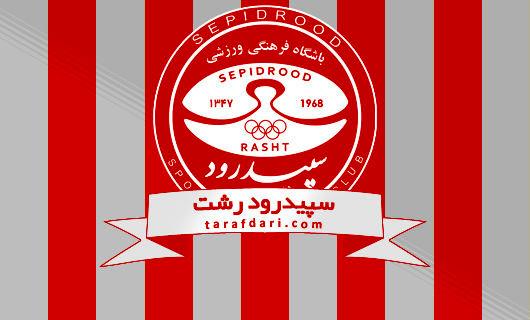 مدیرعامل جدید باشگاه سپیدرود رشت منصوب شد