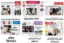 عنوان های مطبوعات محلی استان اصفهان، یکشنبه 21خرداد 96