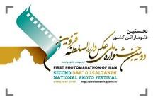 انتشار فراخوان جشنواره ملی عکس دارالسلطنه قزوین