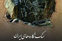 «سنگ نگاره های ایران نمادهای اندیشه نگار»