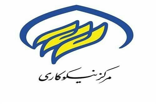 کمک یک میلیارد تومانی مرکز نیکوکاری روحالله به مددجویان البرزی