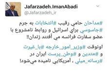 اولین واکنش رسمی به بازداشت چند مداح