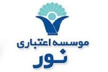معاون نظارتی بانک مرکزی: مردم در موسسات مجوز دار سپرده گذاری کنند