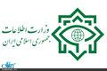 واکنش وزارت اطلاعات به ادعای بی بی سی