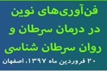 سمینار فناوری های نوین درمان سرطان در اصفهان برگزار می شود