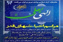 برگزاری مراسم شبهای قدر در دانشگاه آزاد اسلامی واحد تبریز