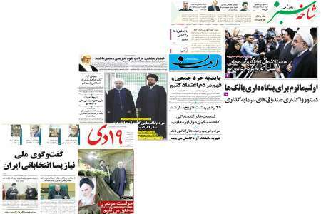 صفحه نخست روزنامه های استان قم، چهارشنبه سوم خرداد ماه