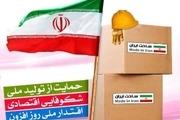 استاد دانشگاه: تولید داخلی جلوه ای از هویت فرهنگی ایرانیان است
