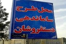 اجرایطرح ساماندهی دستفروشان  راهاندازی بازارچه با 500 غرفه رایگان