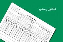 لزوم ارائه فاکتور به مشتری طرح ویژه بازرسی از واحدهای صنفی تا عید نوروز ادامه دارد