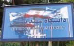 دکتر صدوق سرپرست دانشگاه شهید بهشتی شد