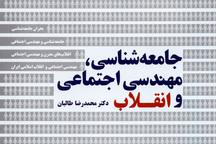 کتاب «جامعه شناسی، مهندسی اجتماعی و انقلاب» منتشر شد