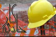 مرگ کارگر ساختمانی در حین حفر چاه