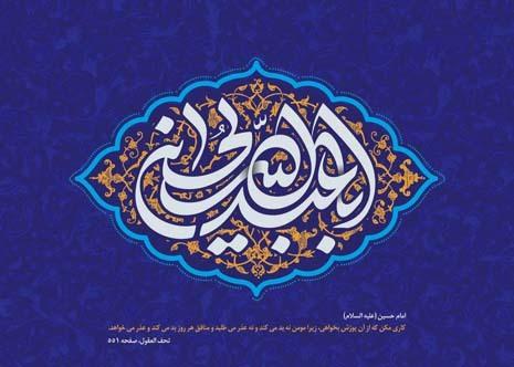 میلاد امام حسین / حسین سیب سرخی