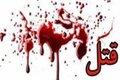 قتل جوان 24 ساله در مانه وسملقان