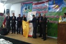 سامانه پذیرش و بررسی پیشنهاد شرکت برق منطقه ای مازندران 'ملی' می شود