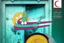 توزیع 3 هزار بسته غذایی ویژه ماه رمضان در چهارمحال و بختیاری