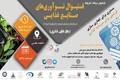 فستیوال نوآوریهای صنایع غذایی استانهای کشور در مشهد برگزار شد