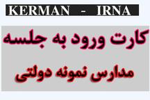 زمان دریافت کارت ورود به جلسه آزمون ورودی مدارس نمونه دولتی کرمان اعلام شد