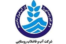 افزایش 600 مترمکعبی حجم آب ورودی به 13 روستای بخش دلوار بوشهر