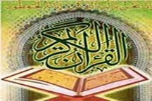آغاز اجرای طرح با قرآن در رمضان در ایلام