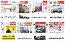 صفحه اول روزنامه های اصفهان- چهارشنبه 11 مهر
