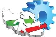 9 پیشران اقتصادی منطقه جنوب اصفهان تعیین شد