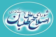 اعضای لیست نهایی شورای شهر تهران نباید برای پستهای دیگر انصراف دهند