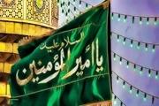 توصیه های حضرت علی برای خروج مشکلات کارساز است