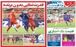 روزنامههای ورزشی چهارم اسفند
