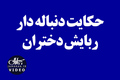 حکایت دنباله دار ربایش دختران