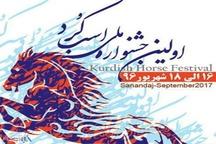 جشنواره ملی اسب کرد به میزبانی استان کردستان برگزار می شود