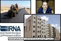 بهره برداری از 24 پروژه عمرانی در کرمان