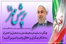 معلمان فاروجی در پرسش مهر استان صاحب رتبه های برتر شدند