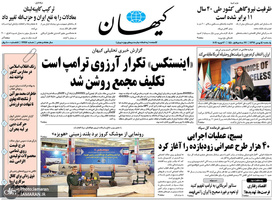 گزیده روزنامه های 14 بهمن 1397