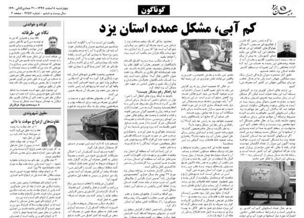 کم آبی، مشکل عمده استان یزد