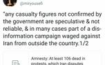 رد ادعای سازمان عفو بین الملل درخصوص تغداد کشته شدگان در ناآرامی های اخیر ایران