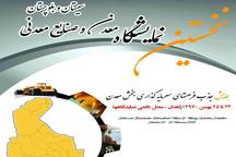 نخستین نمایشگاه معدن در سیستان و بلوچستان برگزار می شود
