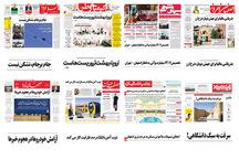 صفحه اول روزنامه های اصفهان- شنبه 22 دی