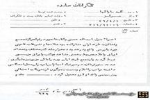 اعتراف ساواک به غارت کتابخانه شخصی امام + عکس سند
