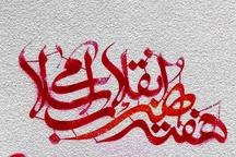 آیین اختتامیه هفته هنر انقلاب اسلامی در قزوین