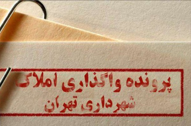 عضوشورای تهران: 3800 واحد از املاک شهرداری در اختیار غیر است