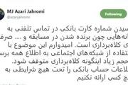 توصیه وزیر ارتباطات برای جلوگیری از کلاهبرداری